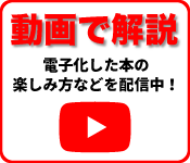 未来BOOKのyoutube
